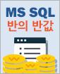 MS SQL 반의 반값